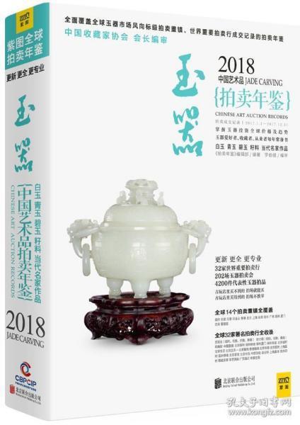 2018中国艺术品拍卖年鉴 玉器 《拍卖年鉴》编辑部  著,紫图  出