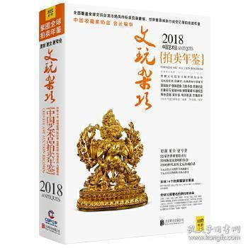 2018中国艺术拍卖年鉴 文玩杂项 《拍卖年鉴》编辑部著,紫图出品