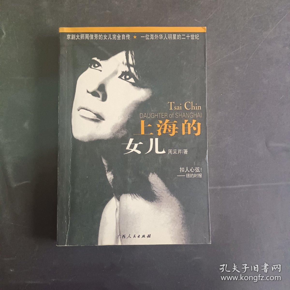 上海的女儿