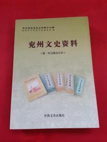 兖州历史文化丛书第十三辑:兖州文史资料(第一至第五辑合订本)