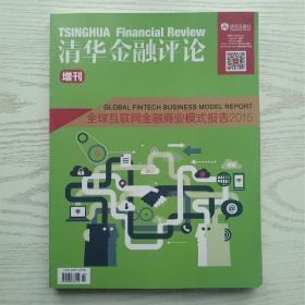 清华金融评论增刊2015年第12月出版