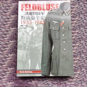 二战德国陆军野战服全史1933-1945
