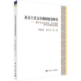 社会主义文化强国建设研究——基于从文化自觉、文化自信到文化强国的理路
