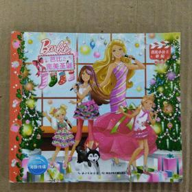 芭比小公主影院:芭比之完美圣诞(新版)(畅销版)