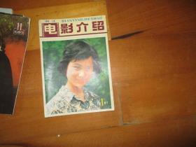 电影介绍1981年第1期(浙江)