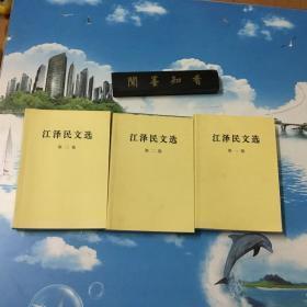 江泽民文选(第1、2、3卷)  全3册