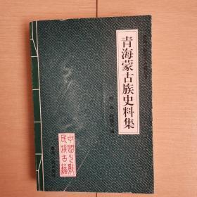 青海蒙古族史料集(全一册)〈2005年青海初版发行〉
