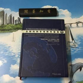 正版现货  《京都公约》总附约和专项附约指南  一版一印  库存书  内页无写划