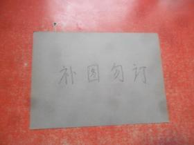 北京荣宝2016秋季文物艺术品拍卖会  中国书画  当代