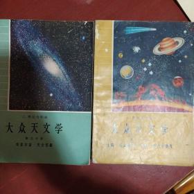 《大众天文学》第二分册 太阳 行星世界 彗星流星雨陨星 第三分册 恒量宇宙 天文仪器 两册合售 馆藏 书品如图.