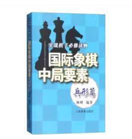 实践棋手必修读物:国际象棋中局要素(兵形篇)
