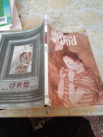 《最小说》2009/17