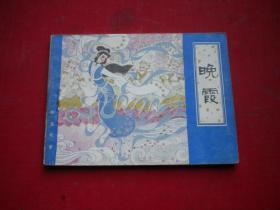 《晚霞》聊斋,64开胡博综绘,天津1982.3一版一印9品,3465号,聊斋连环画