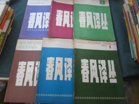 春风译丛 1980年第1;2期 1981年第1-4期(六册合售)含创刊号