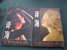 译海1981年第1;2期(含创刊号)