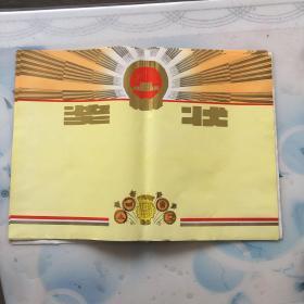 文革时期带的空白奖状(5张)