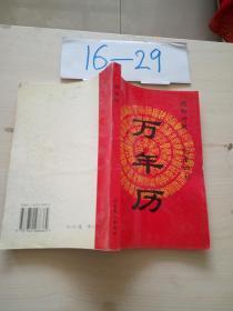 万年历 【阴阳对照 九星四柱】