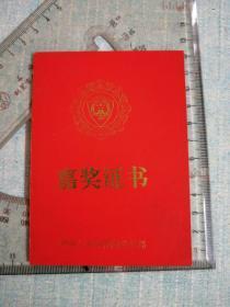 天津市公安局嘉奖证书