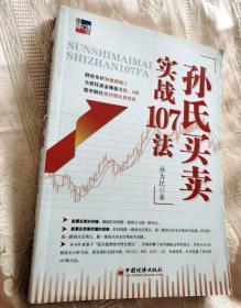 孙氏买卖实战107法(一版一印)