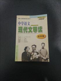 中学语文现代文导读 初中版