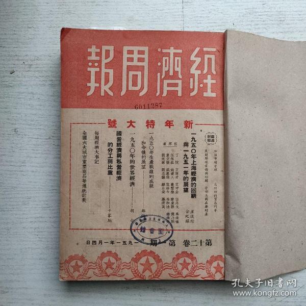 经济周报 1951年第12卷(1-25合订本)新年特大号