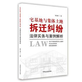 宅基地与集体土地拆迁纠纷法律实务与案例解析