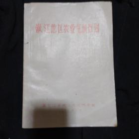 《嫩江地区农业气候区划》油印本 黑龙江省嫩江地区气象局 1978年10月印 私藏 书品如图.