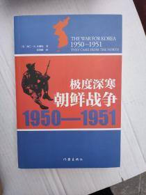 极度深寒:朝鲜战争:1950-1951