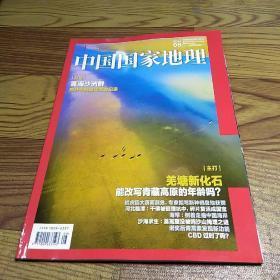 中国国家地理2019.08