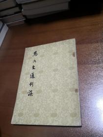 马氏文通刊误