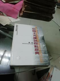 中国土木建筑百科辞典(建筑)