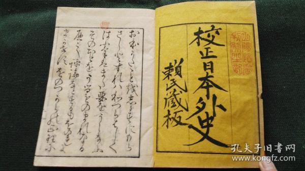 日本回流古籍:和刻本《校正日本外史》赖山阳编著,十二册全品好
