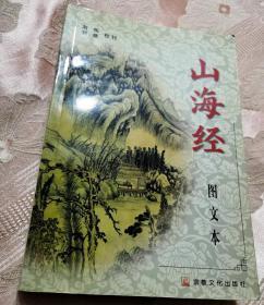 山海经(图文本)2002一版一印5000册