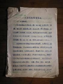 ●重庆市博物馆藏《巴县文物普查简述.史料手稿》【1987年11月16开8页】!