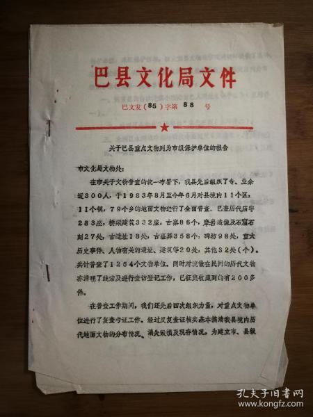 ●重庆市博物馆藏:《关于巴县重点文物列为市级保护单位的报告.史料手稿》【1985年8月16开3页】!
