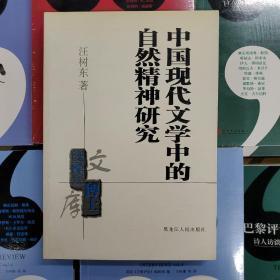 中国现代文学中的自然精神研究——黑龙江博士文库