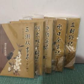 明代野史丛书(五册)