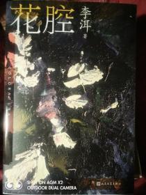 【李洱先生签名钤印本】花腔