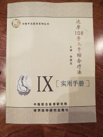 实拍图 中推手法医学系列丛书《达摩108手正骨综合疗法实用手册》大16开本