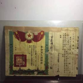 一份少见的中国人民志愿军革命军人证明书,带存根,保老保真,志愿军题材少见。红藏精品。