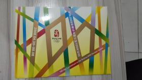 北京2008年奥运会倒计时100天纪念