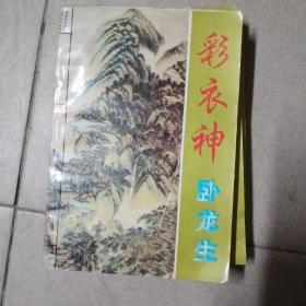 彩衣神全4册