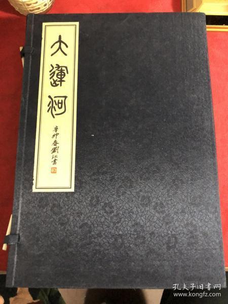 线装古籍《大运河》一函二册