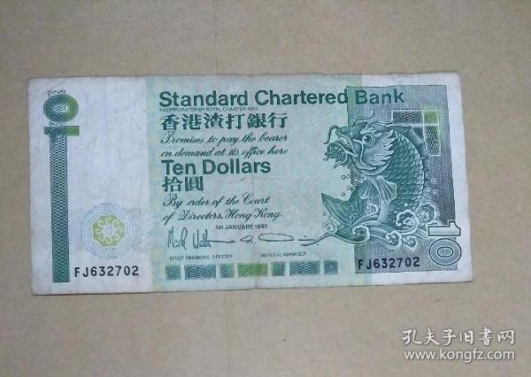 1991年香港渣打银行10元