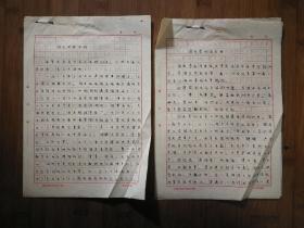 ●让文物说话:重庆市博物馆藏《国民政府旧址等.史料手稿》冯庆豪【1989年5月16开4页】!