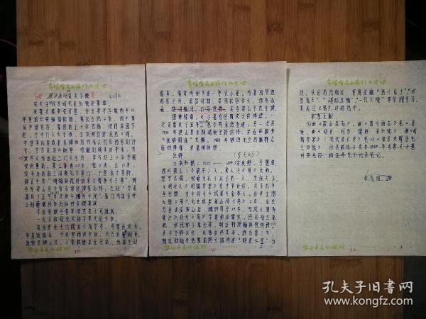 ●让文物说话:重庆市博物馆藏《梁平县明代来夫子墓.史料手稿》【1999年16开3页】!
