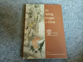on telling images of china-essays in narrative painting and visual culture