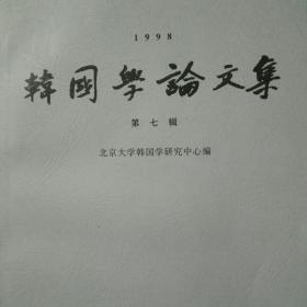 韩国学论文集.第六、七两辑