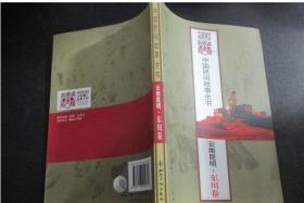 中国民间故事全书:云南昆明(东川卷)