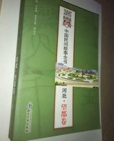 中国民间故事全书·河北·望都卷